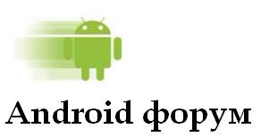 Android форум